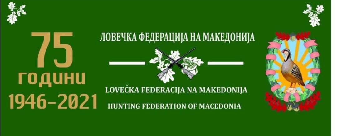 Lovacka savez makedonije